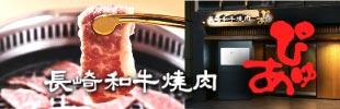 長崎和牛約肉