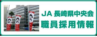 JA長崎県中央会職員採用情報