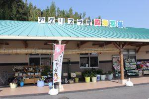 アグリプラザ四季菜館