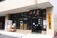 潮菜館本店